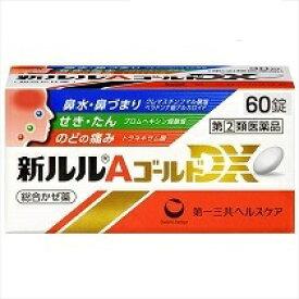 【第(2)類医薬品】 第一三共ヘルスケア 新ルルAゴールドDX 60錠 【メール便対象品】