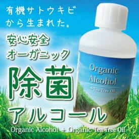 オーガニック除菌アルコール500mL【スプレー容器付】