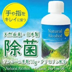 アルコール除菌(70度)【500mL】(エッセンシャルオイル配合)