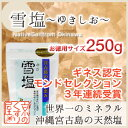 〓沖縄宮古島天然塩〓『雪塩 250g(パウダー/袋入)』【ギネス認定/モンドセレクション3年連続受賞/ミネラル豊富な…