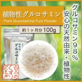 植物性グルコサミン 100g