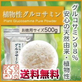 植物性グルコサミン 500g