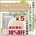 〓送料無料&10%OFF〓《5個まとめ買い》『食物繊維の王様 サイリウム 270g×5』【スプーン1杯でレタス1個分の天然食…