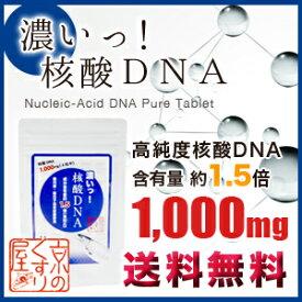 濃いっ!核酸DNA 180粒