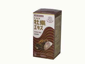トキワ牡蠣エキス550粒