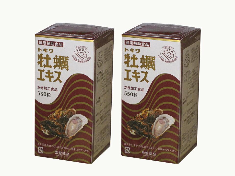 トキワ牡蠣エキス550粒 2個セット