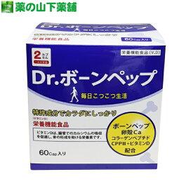 Dr ボーンペップ 60カプセル【栄養機能食品(ビタミンD)】カルシウム不足が気になる方に! 卵黄ペプチド CPP3 Bonepep