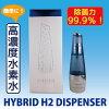 Hydrogen water generation equipment HYBRID H2 DISPENSER GRT-2100