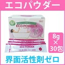 Eco powder 500x500