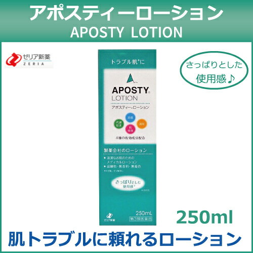 【第3類医薬品】アポスティーローション 250ml ゼリア新薬 aposty lotion 資生堂