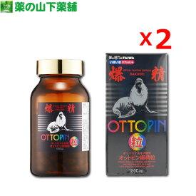 【送料無料】【2個セット】オットピン 爆精粒 180粒
