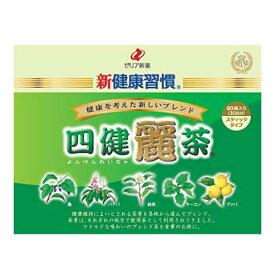 【ゼリア新薬】 新健康習慣 四健麗茶 60袋入 よんけんれいちゃ