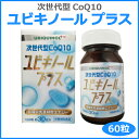 Ubiquinol_plus