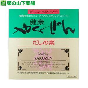 健康やくぜん だしの素 7g×30袋 薬膳 ヤクゼン 無添加 だしの素