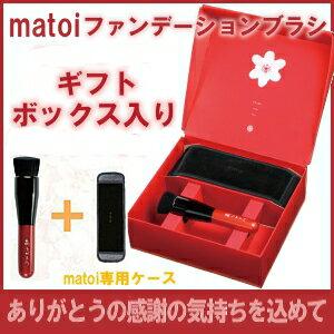 ファンデーションブラシ matoi 限定 ありがとうバージョン ギフトボックス入り 熊野筆 化粧筆