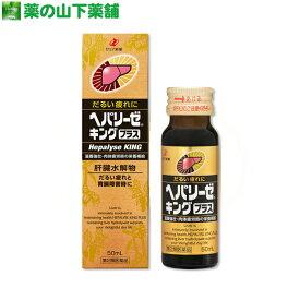 【第2類医薬品】ヘパリーゼキングプラス 50mL Hepalyse_KING_plus 滋養強壮 肉体疲労時の栄養補強