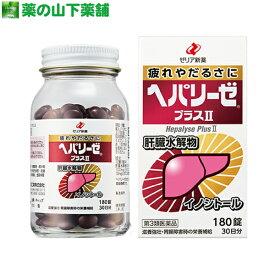 【第3類医薬品】ヘパリーゼプラス II 180錠(30日分)へパリーゼプラス2 錠剤 へぱりーぜ 滋養強壮 肉体疲労 ゼリア新薬