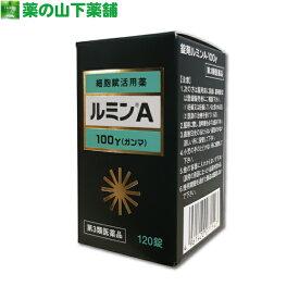 【第3類医薬品】【送料無料】錠剤ルミンA-100γ(ガンマ) 120錠
