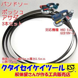 ボッシュ アサダ 3本セット バンドソー GCB18V-LI H60 Eco 733*13*0.5*14/18P バイメタル 鉄工 ステンレス マトリックスII