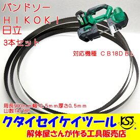 HIKOKI(日立) 3本セット バンドソー CB18DBL 900*12.5*0.5*14/18P バイメタル 鉄工 ステンレス マトリックスII