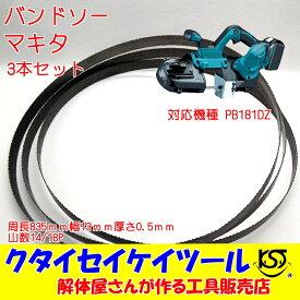 マキタ 3本セット バンドソー  PB181DZ 835*13*0.5*14/18P バイメタル 鉄工 ステンレス マトリックスII