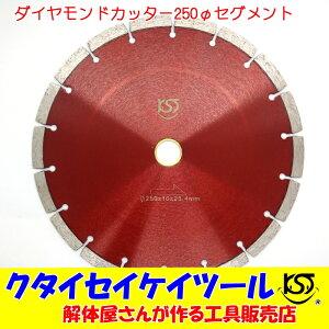 250Φダイヤモンドカッター セグメント高品質 230*25.4 サンダー グラインダー日立 マキタ HIKOKI クタイセイケイツール KST 10インチ