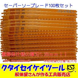 セーバーソーブレード 100枚セット 木材用 バイメタル 重解体 HSS 1.25X225 6T 替刃 レシプロ セーバーソー 日立 マキタ HiKOKI クタイセイケイツール KST