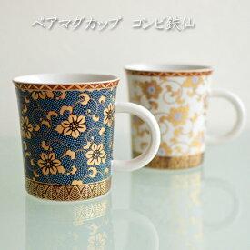 九谷焼 マグカップ ペアマグカップ 青粒 白粒