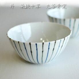 九谷焼 九谷青窯 丼 染鉄十草
