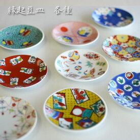 九谷焼 皿 縁起豆皿 青郊窯