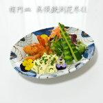 九谷青窯楕円皿呉須鉄渕花尽くし【高原真由美】
