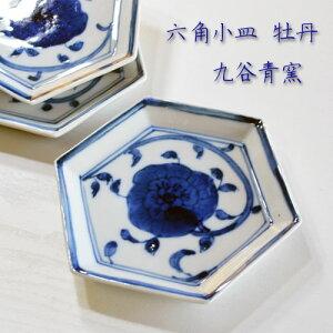 九谷青窯 九谷焼 皿 六角小皿 牡丹