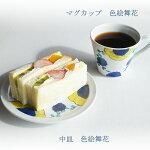 九谷焼5.5号皿色絵舞花【単品売】九谷青窯