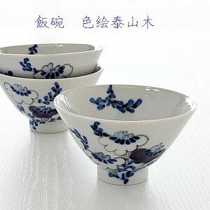 九谷青窯 九谷焼 ご飯茶碗 飯碗 色絵泰山木