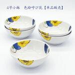 九谷青窯4号小鉢色絵呼び花