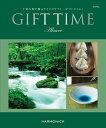 ハーモニック カタログギフト GIFT TIME ギフトタイム【アルザス】 Harmonick 3800円コース 結婚引き出物 結婚内祝い(お返し) 快気祝…