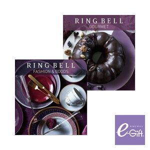 [送料無料] リンベル カタログギフト [シリウス&ビーナス+e-Gift] RingBell FASHION&GOODS ファッション&グッズ 844-755E 結婚引出物 結婚内祝い(お返し) 記念品 母の日 父の日 入学祝 快気祝い 内祝