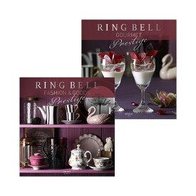 リンベル カタログギフト【ギャラクシー&アポロコース】 RingBell FASHION&GOODS 20950円コース ファッション&グッズ 845-303
