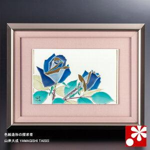 九谷焼 陶額 色絵薔薇 山岸大成( 和風 アートパネル 絵画 額入り 壁掛け インテリア )