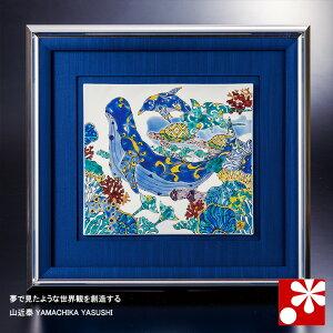 九谷焼 陶額 海皇の宴(クジラの絵) 山近泰( 和風 アートパネル 絵画 額入り 壁掛け インテリア )