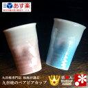 【九谷焼】ペア ビアカップ 銀彩(陶器のビールグラス ビアグラス)