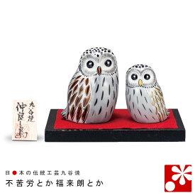 九谷焼 夫婦 ふくろう(不苦労) 白彩(フクロウ 置物)