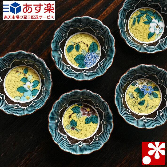 九谷焼 小鉢(5個セット) 吉田屋草花