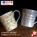 【九谷焼】ペア マグカップ 二色粒唐草