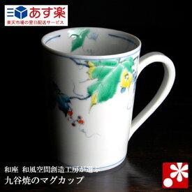 九谷焼 マグカップ 野ぶどう(プレゼント ギフト 推薦品)