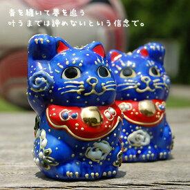 九谷焼 招き猫 置物 青い猫 右手・左手セット ちび招き猫シリーズ( おしゃれ 商売繁盛 開店祝い 猫好き 誕生日プレゼント 猫グッズ )