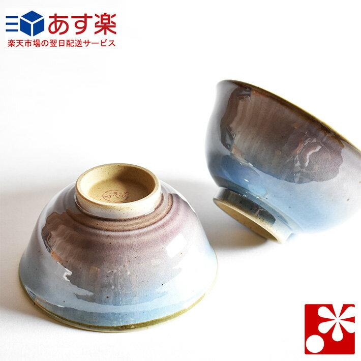九谷焼 夫婦茶碗 釉彩( 金婚式 銀婚式 両親 お祝い ペア ギフト プレゼント めおと 茶碗 セット おしゃれ )