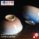【九谷焼】夫婦茶碗 釉彩(ペア ギフト めおと 茶碗 セット)