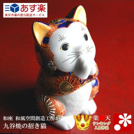 九谷焼 お祈り猫(中型) 盛( 九谷 置物 )
