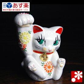 九谷焼 招き猫 置物 白菊盛(右手)( おしゃれ 商売繁盛 開店祝い 猫好き 誕生日プレゼント 猫グッズ )